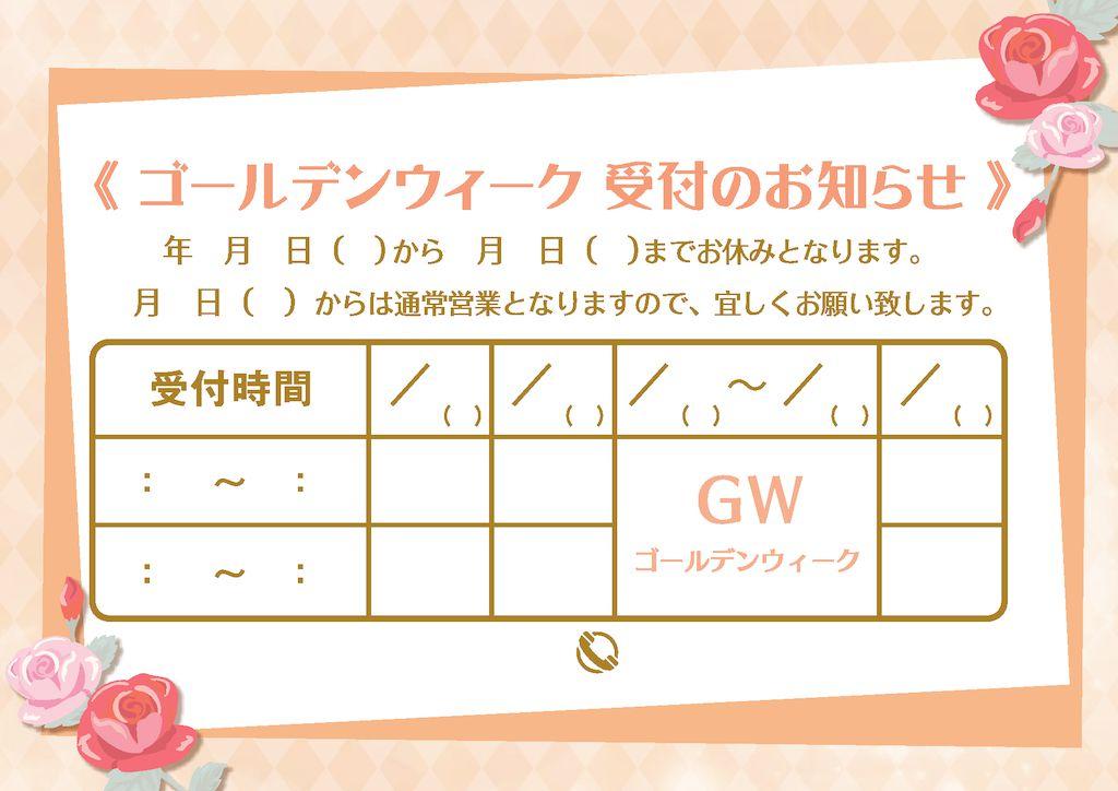GWお知らせPOP12
