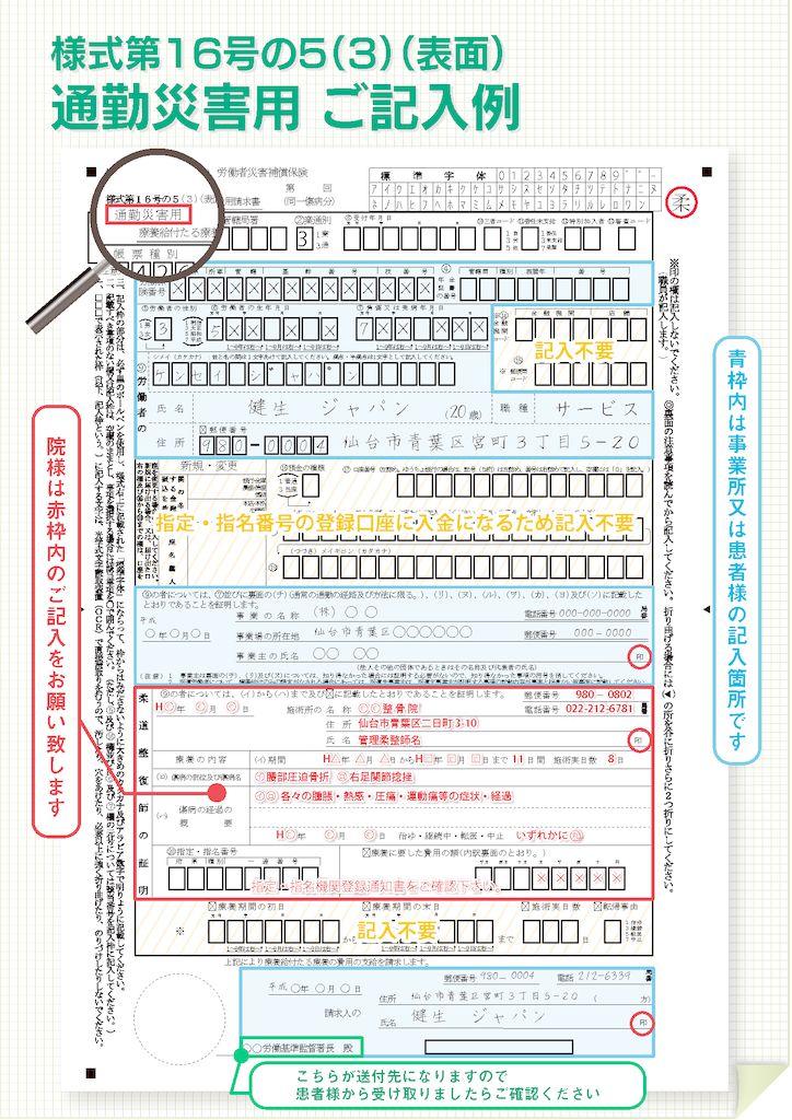 【通勤災害用】※記入例(様式16号の5)