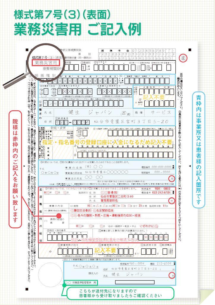 【業務災害用】※記入例(様式7号)のサムネイル