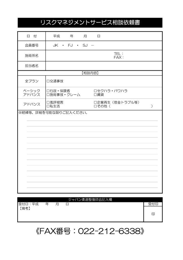 リスクマネジメントサービス【相談依頼書】