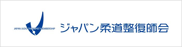 ジャパン柔道整復師会