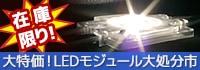 【在庫限り】 LEDモジュール大処分市!【AC100V/DC12V】【ワイドレンズ付タイプ有】