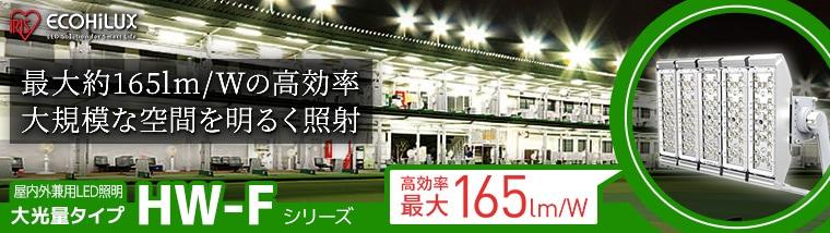 【アイリスオーヤマ】 最大約165lm/Wの高効率、大規模な空間を明るく照射。屋内・屋外兼用LED照明 大光量タイプ HW-Fシリーズ