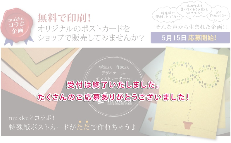 特殊のポストカードが無料で作れるチャンスです!