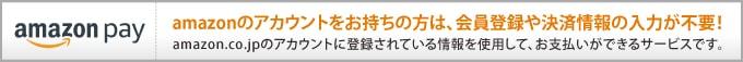 アマゾンペイ amazonのアカウントをお持ちの方は、会員登録や決済情報の入力が不要!amazon.co.jpのアカウントに登録されている情報を使用して、お支払いができるサービスです。