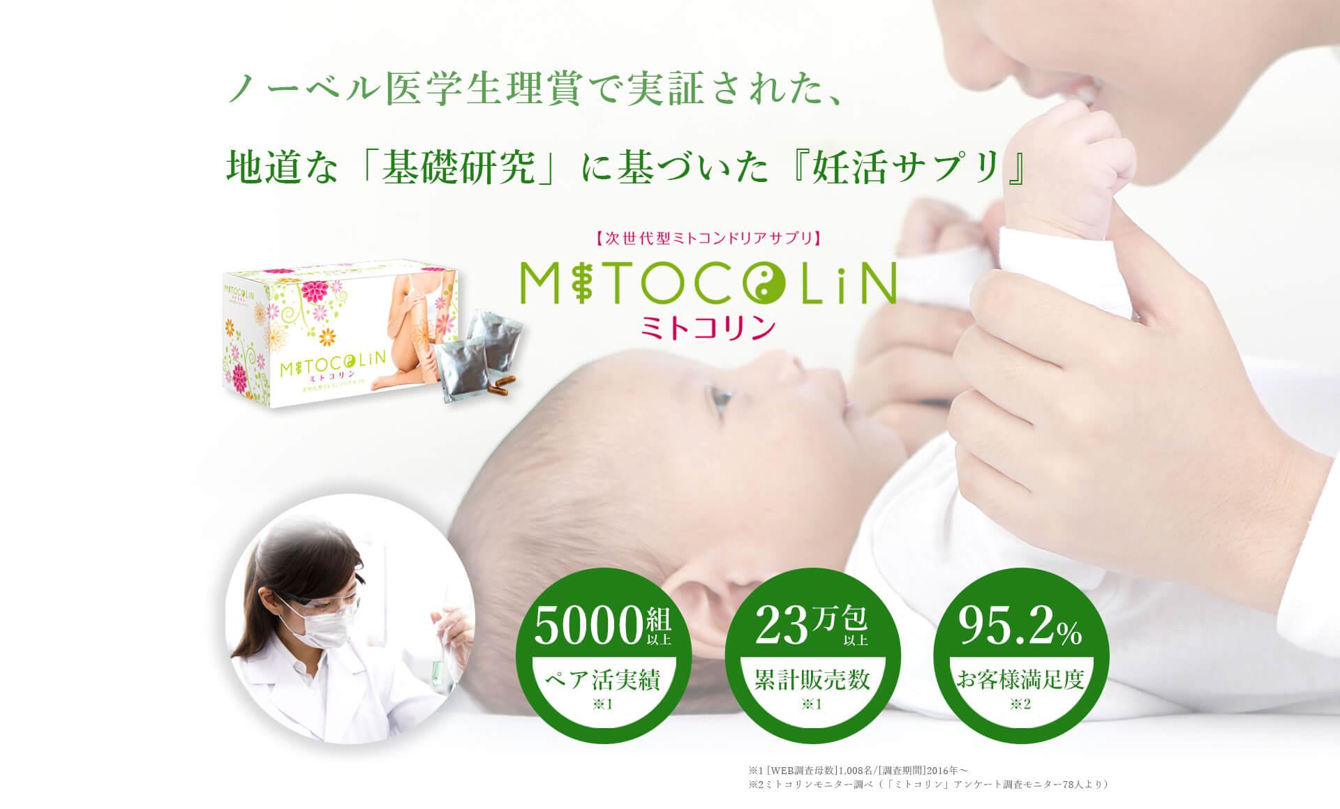 ミトコンドリアの増殖と活性に基づく妊活サプリ「MITOCOLiN(ミトコリン)」!男性にもご愛飲いただけます!