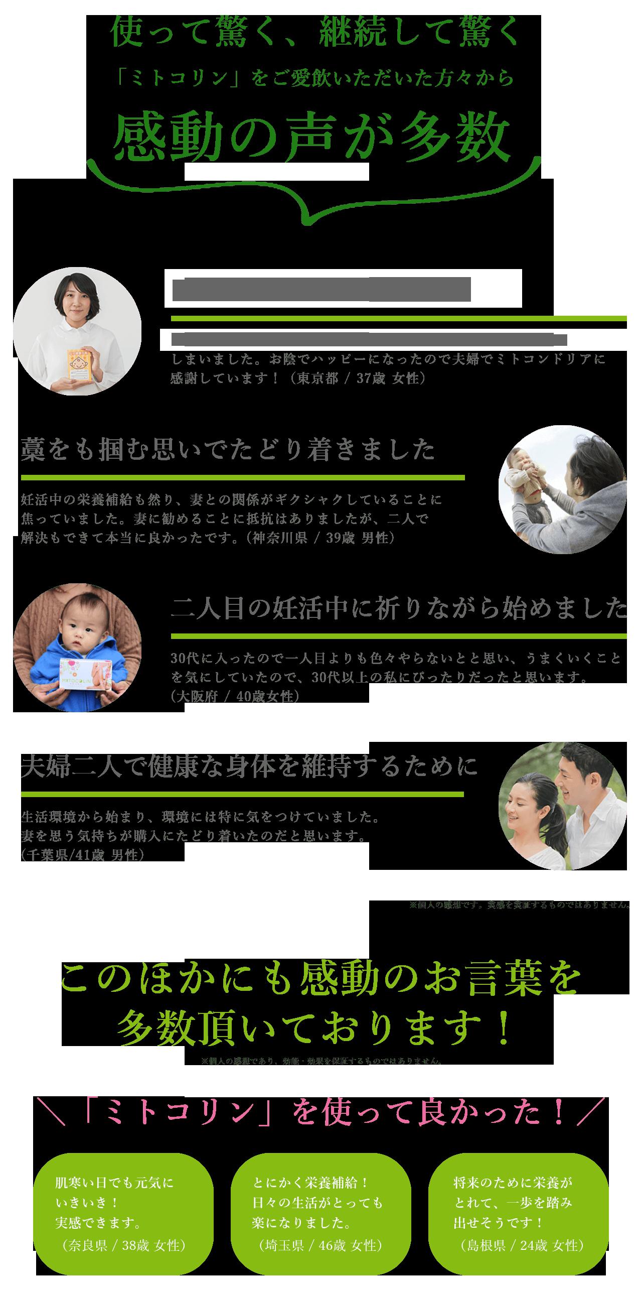 ミトコンドリアの増殖と活性に基づく妊活サプリ「MITOCOLiN(ミトコリン)」。ご愛飲頂いた方々から感動の声が多数!