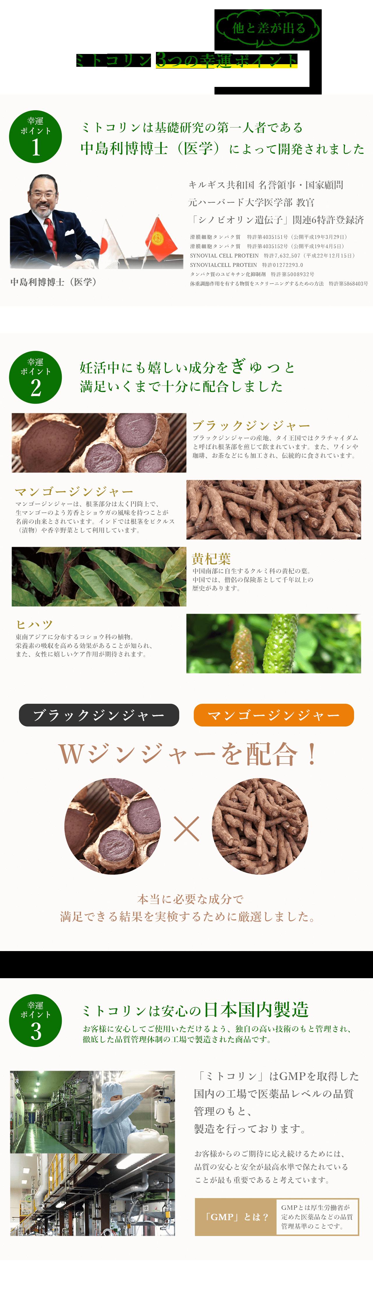 中島利博博士(医学)開発のミトコンドリアの増殖と活性に基づく妊活サプリ「MITOCOLiN(ミトコリン)」。