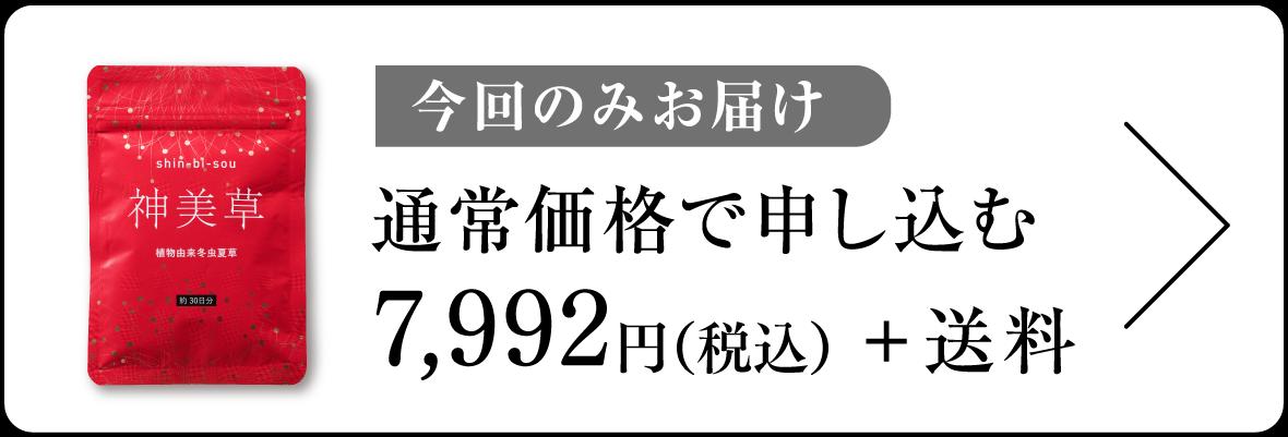 今回のみお届け通常価格で申し込む7,992円(税込)+送料