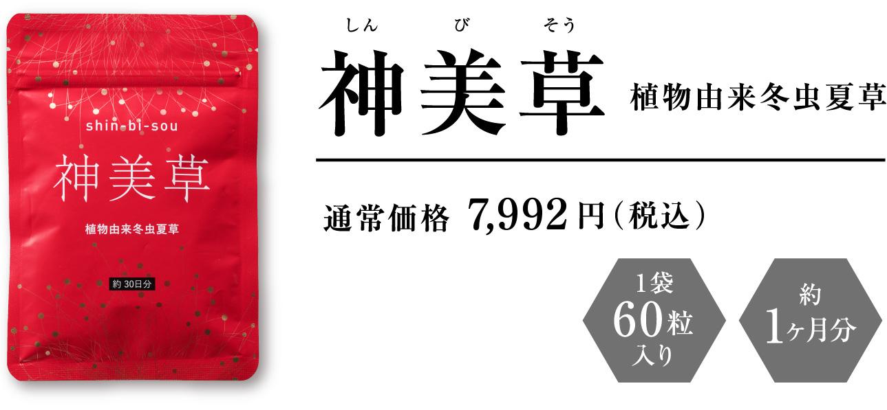 神美草植物由来冬虫夏草通常価格7,992円(税込)1袋60粒入り約1ヶ月分