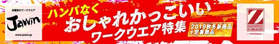 ハンパなくおしゃれかっこいいワークウエア特集 2019年春夏新商品+定番商品