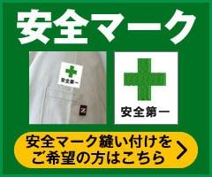 安全マーク刺繍サービス