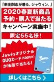Jawin予約・購入キャンペーン