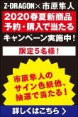 Z-DRAGON予約・購入キャンペーン