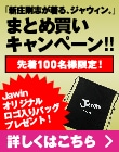 Jawinまとめ買いキャンペーン