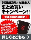 Z-DRAGONまとめ買いキャンペーン