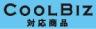 coolbiz対応商品