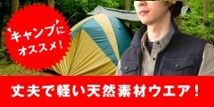 'キャンプ'にオススメ!