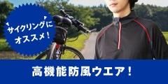 'サイクリング'にオススメ!