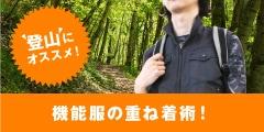 '登山'にオススメ!