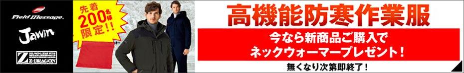 防寒作業服キャンペーン