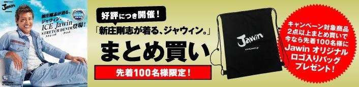 Jawinまとめ買いキャンペーン実施中!