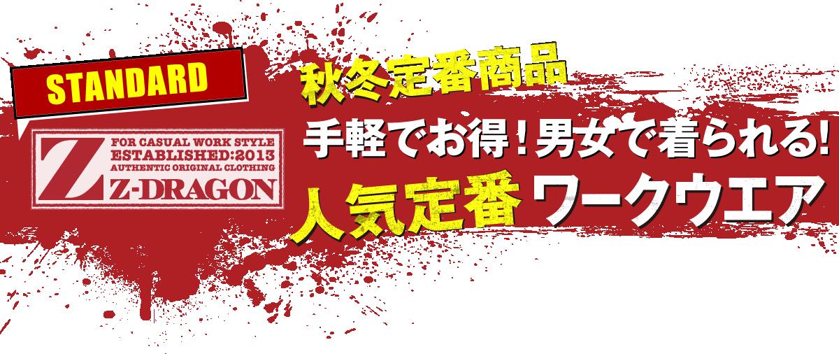 2018年秋冬新商品+定番商品 Z-DRAGONおしゃれかっこいい防寒ワークウェア