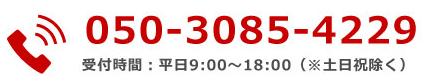 050-3085-4229、受付時間:平日9:00〜18:00(土日祝除く)