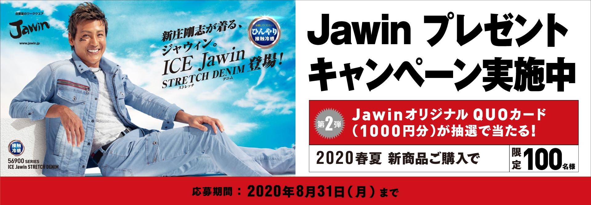Jawin予約購入プレゼントキャンペーン