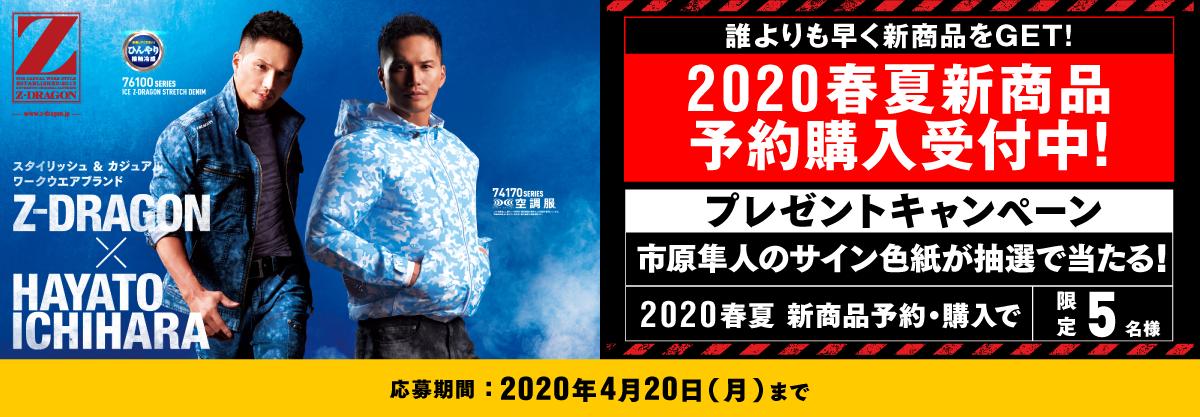 Z-DRAGON予約購入プレゼントキャンペーン