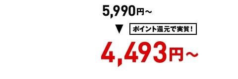 ポイント還元で実質!5,890〜4,418円