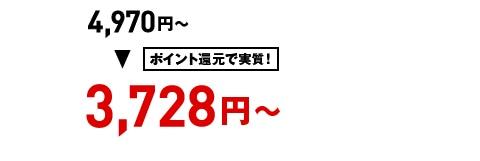 4,880円〜3,660円