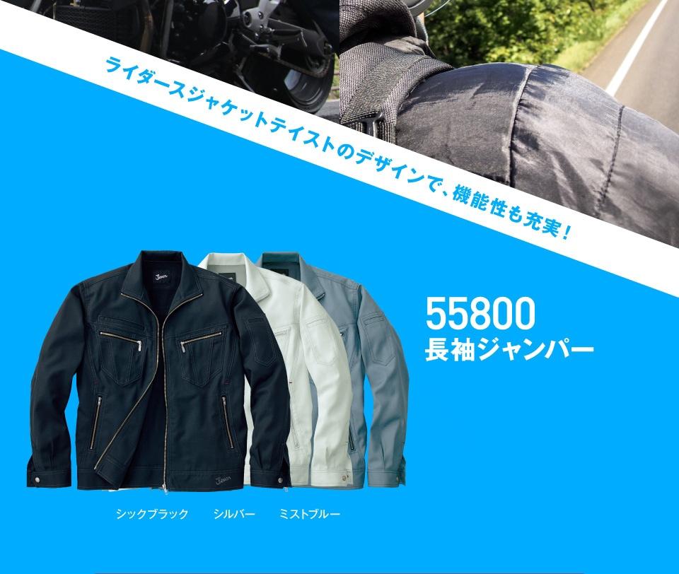 55800長袖ジャンパー5,890円〜ポイントで還元で実質!