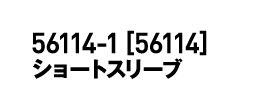 52014ロングスリーブ