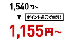 2,320円ポイント還元で実質1,856円