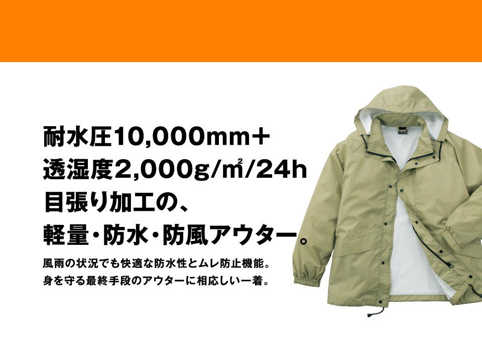 耐水圧10,000mm+透湿度2,000g/�/24h目張り加工の、軽量・防水・防風アウター。風雨の状況でも快適な防水性とムレ防止機能。身を守る最終手段のアウターに相応しい一着。