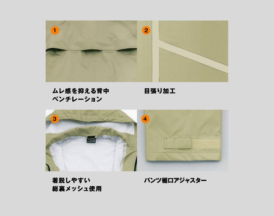 ムレ感を抑える背中ベンチレーション目張り加工着脱しやすい総裏メッシュ使用パンツ裾口アジャスター