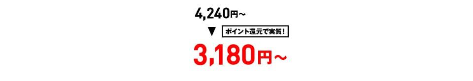 81230ジャケット 2,970円〜ポイント還元で実質2,376円