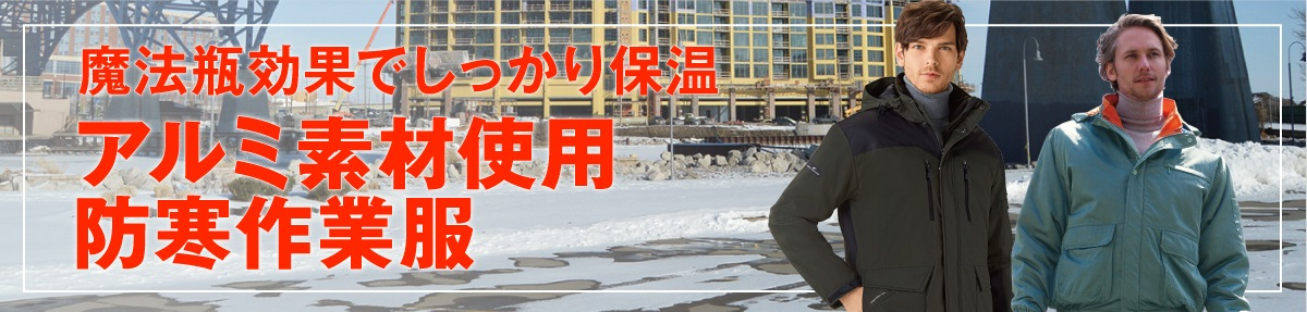 アルミ素材使用防寒作業服