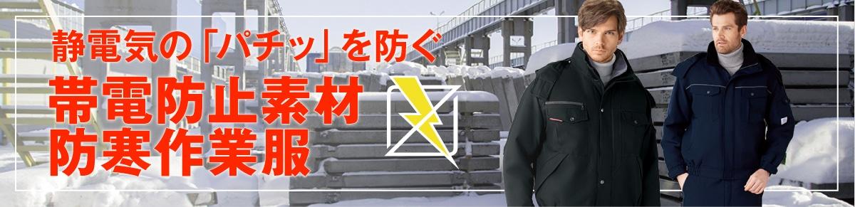 帯電防止素材防寒作業服