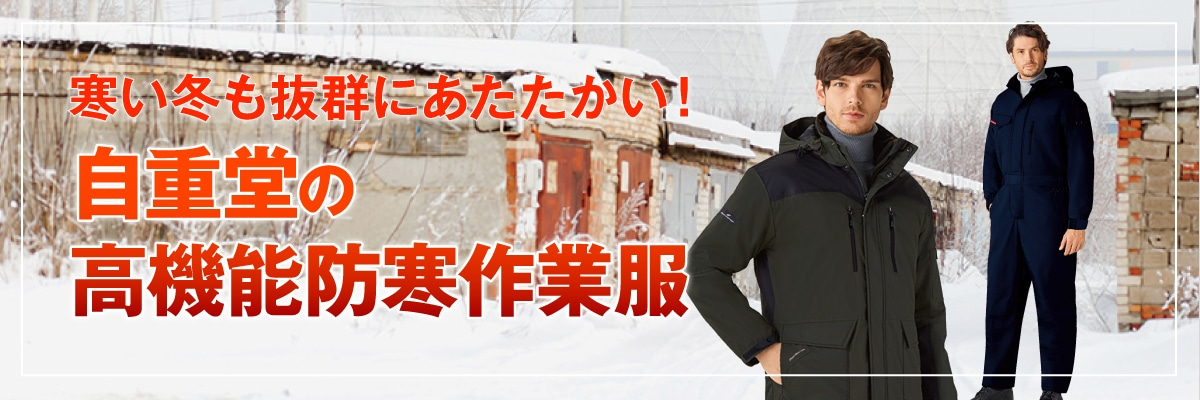⾃重堂の⾼機能防寒作業服 Autumn & Winter