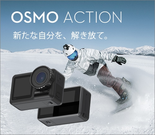 OSMOACTION