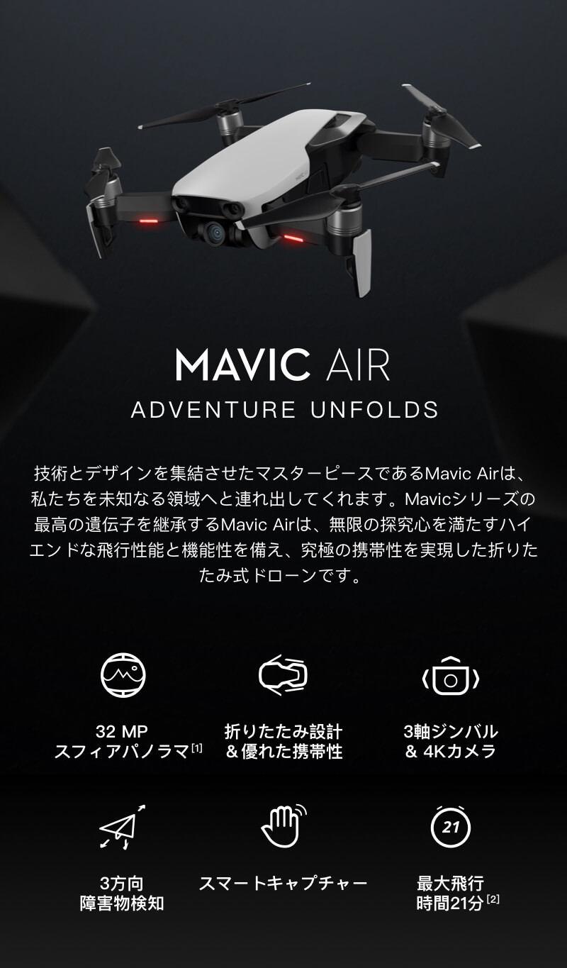 """mavic-air01"""