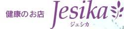ジザニア専門店 ジェシカ