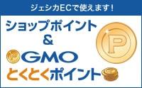 ショップポイント&GMOとくとくポイント