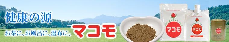健康の源 お茶に、お風呂に、湿布に。 マコモ
