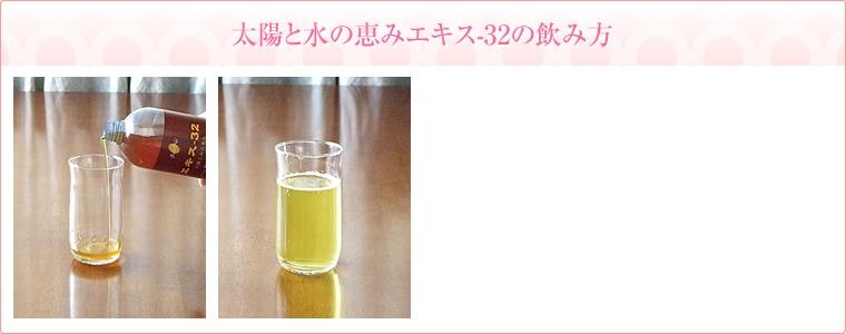 太陽と水の恵みエキス-32の飲み方