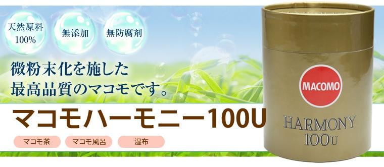 微粉末化を施した最高品質のマコモです。 マコモハーモニー100U