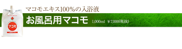 マコモエキス100%の入浴液 浴用マコモ