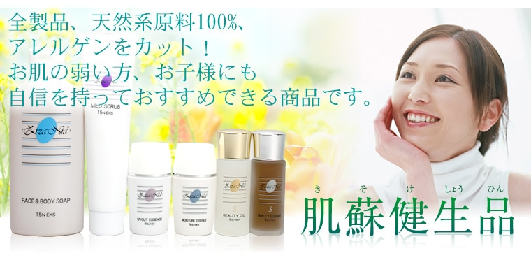 肌蘇健生品 全製品、天然系原料100%、アレルゲンをカット! お肌の弱い方、お子様にも自信を持っておすすめできる商品です。